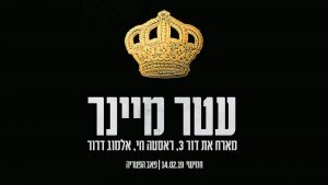עטר מיינר פאב הפטרייה @ פאב הפטרייה   דן   מחוז הצפון   ישראל