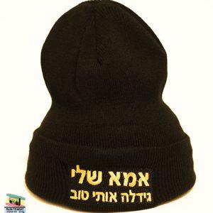 """כובע גרב """"אמא שלי גידלה אותי טוב"""""""