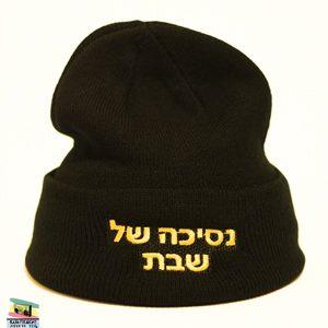 """כובע גרב """"נסיכה של שבת"""""""
