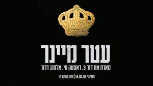 עטר מיינר פאב הפטרייה @ פאב הפטרייה | דן | מחוז הצפון | ישראל