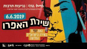נגיעות תרבות - שירת אפרו @ בית גלריה | חיפה | מחוז חיפה | ישראל