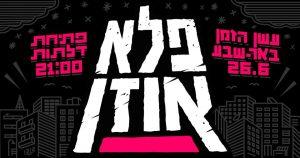פלא אוזן - הופעה בבאר שבע @ עשן הזמן | בת ים | מחוז המרכז | ישראל