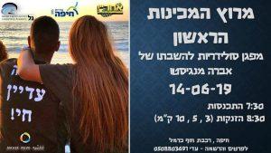 מרוץ המכינות: מפגן סולדריות להשבתו של אברה מנגיסטו @ חיפה | מחוז חיפה | ישראל