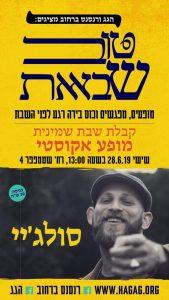 סולג'י - היכל התרבות נתניה @ היכל התרבות נתניה | נתניה | מחוז המרכז | ישראל