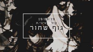 'קולאקטיבי.ת' - גוף שחור @ לליבלה   תל אביב יפו   מחוז תל אביב   ישראל