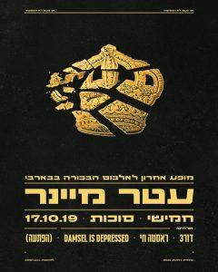 עטר מיינר - מופע אחרון לאלבום בכורה בבארבי @ בארבי | תל אביב יפו | מחוז תל אביב | ישראל