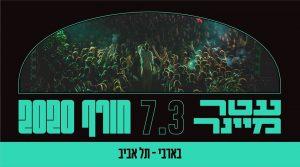 עטר מיינר - הופעה חיה - בארבי @ בארבי | תל אביב יפו | מחוז תל אביב | ישראל