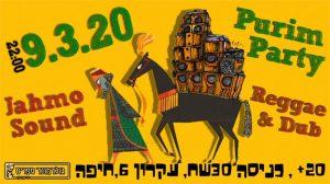 Reggae Purim in Haifa מסיבת פורים רגאיי בגולדמונד ספרים @ גולדמונד ספרים יד שניה | חיפה | מחוז חיפה | ישראל