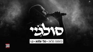סולג'י בהופעה מלאה - כולי עלמא @ כולי עלמא | תל אביב יפו | מחוז תל אביב | ישראל