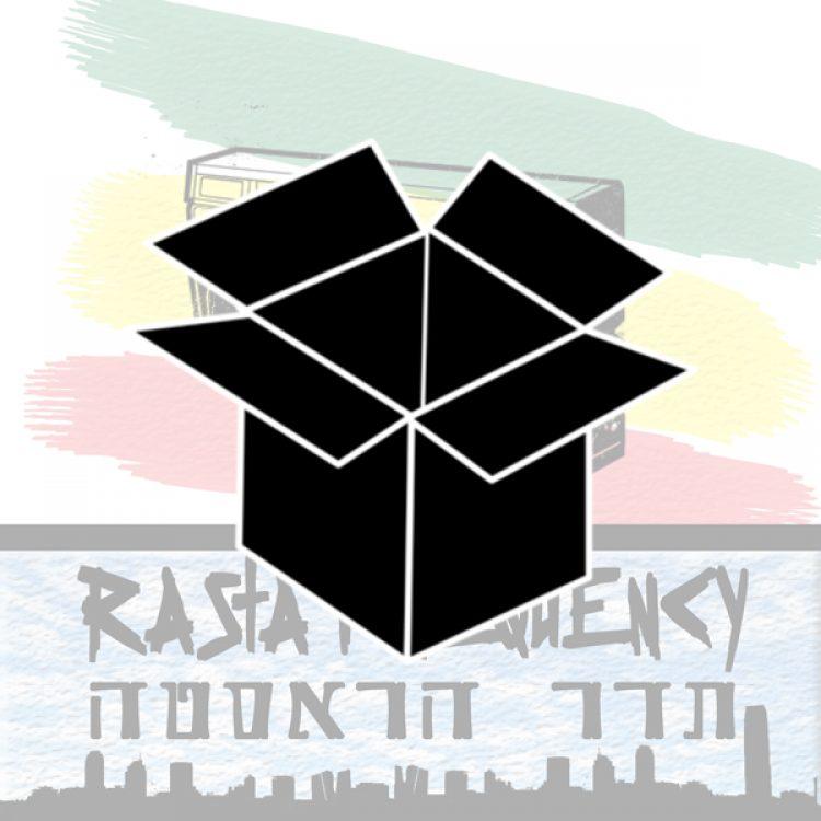 www.rastafrequency.co_.il-0533368558תדר הראסטה חומרי אריזה הכי זולים בארץ מבצעים חמים